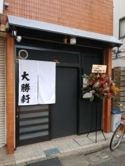 【新店】笹塚大勝軒-1