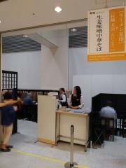 新宿高島屋「美味コレクション」 ~ラーメン星印×拉麺 大公(たいこう)-1
