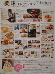 新宿高島屋「美味コレクション」 ~ラーメン星印×拉麺 大公(たいこう)-2