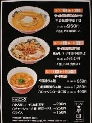 新宿高島屋「美味コレクション」 ~ラーメン星印×拉麺 大公(たいこう)-4