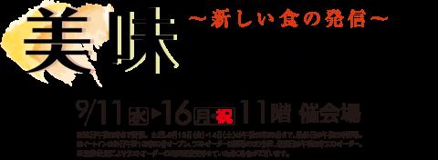 新宿高島屋「美味コレクション」 ~ラーメン星印×拉麺 大公(たいこう)-16