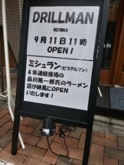【新店】DRILLMAN NERIMA-11