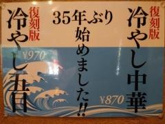 お茶の水、大勝軒【参】-2