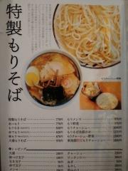 お茶の水、大勝軒【参】-4