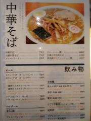 お茶の水、大勝軒【参】-5