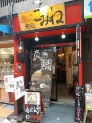 麺処 こみね【参】-1