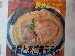 麺処 こみね【参】-2