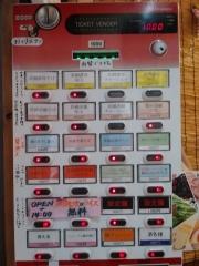 麺処 こみね【参】-3