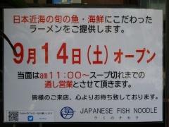 【新店】JAPANESE FISH NOODLE うみのチカラ-2