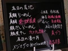 【新店】JAPANESE FISH NOODLE うみのチカラ-12