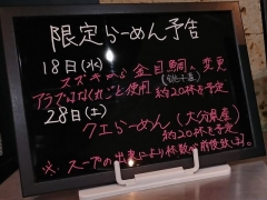 【新店】JAPANESE FISH NOODLE うみのチカラ-21