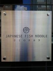 【新店】JAPANESE FISH NOODLE うみのチカラ-23