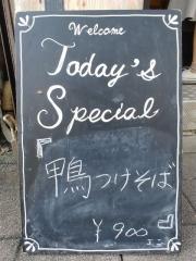 らーめん 改【弐六】-2