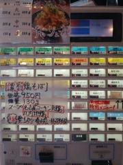 煮干しつけ麺 宮元【壱弐】-3