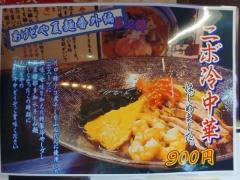ら~麺 あけどや【壱参】-2