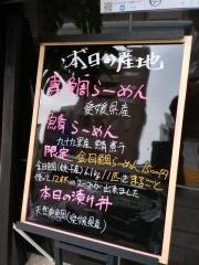 JAPANESE FISH NOODLE ウミのチカラ【弐】-2