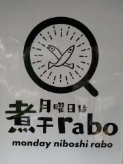 月曜日は煮干rabo【五】-2