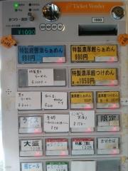 月曜日は煮干rabo【五】-3