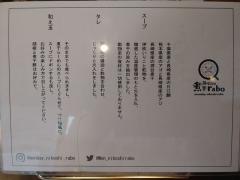 月曜日は煮干rabo【五】-8