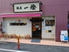 麺屋 一燈【六八】-1