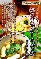 ら~麺 あけどや【壱四】-2