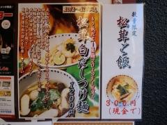 ら~麺 あけどや【壱四】-4