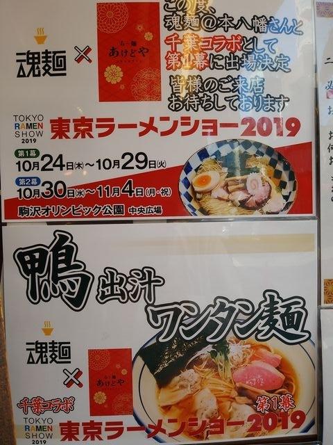 ら~麺 あけどや【壱四】-19