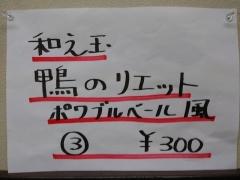 神保町黒須【壱五】 -6