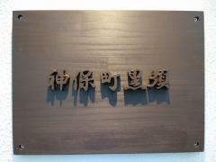 神保町黒須【壱五】 -18