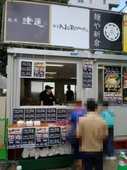 大つけ麺博 美味しいラーメン集まりすぎ祭り 『麺屋 睡蓮』×『麺屋NOROMA』×『麺や 新倉』-1