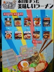 大つけ麺博 美味しいラーメン集まりすぎ祭り 『麺屋 睡蓮』×『麺屋NOROMA』×『麺や 新倉』-15