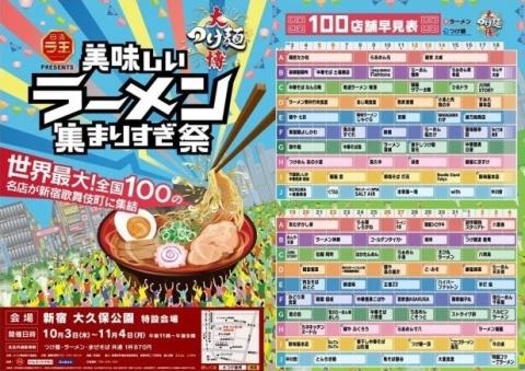 大つけ麺博 美味しいラーメン集まりすぎ祭り 『麺屋 睡蓮』×『麺屋NOROMA』×『麺や 新倉』-16