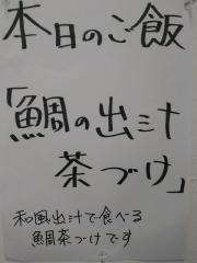 【新店】麺匠 独眼流-4