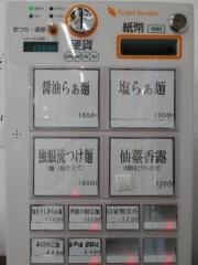 【新店】麺匠 独眼流-3