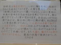 【新店】麺匠 独眼流-5
