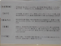 【新店】麺匠 独眼流-6