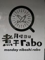 月曜日は煮干rabo【六】-2