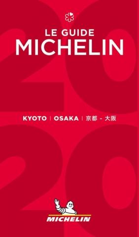 ミシュランガイド京都・大阪 2020