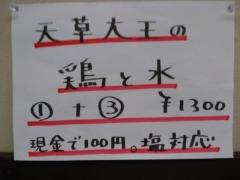 神保町黒須【壱六】-3