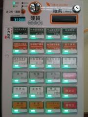 神保町黒須【壱六】-4