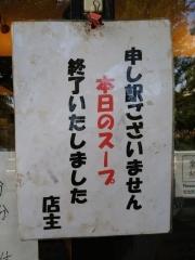 中華ソバ 伊吹【壱百五六】-3