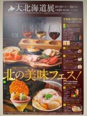 日本橋高島屋S.C.「 大北海道展」 ~Japanese Ramen Noodle Lab Q~-2