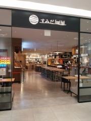 真鯛らーめん 麺魚 錦糸町PARCO店-5