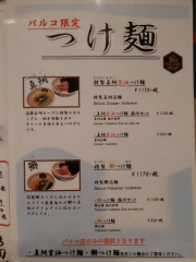 真鯛らーめん 麺魚 錦糸町PARCO店-15