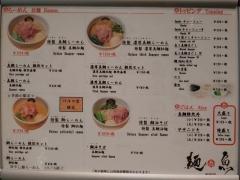 真鯛らーめん 麺魚 錦糸町PARCO店-16