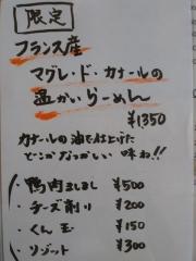 海老丸らーめん-4