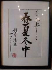 海老丸らーめん-10