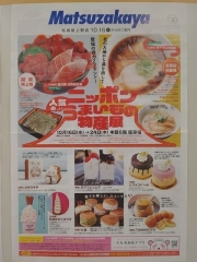 松坂屋上野店「ニッポン人気のうまいもの物産展」 ~RAMEN RS 改~-2