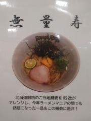 松坂屋上野店「ニッポン人気のうまいもの物産展」 ~RAMEN RS 改~-6