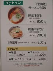 松坂屋上野店「ニッポン人気のうまいもの物産展」 ~RAMEN RS 改~-5